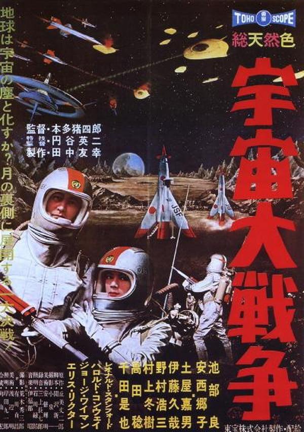 'Batalla en el espacio exterior' (1959), de Ishiro Honda, es una laureada película de ciencia-ficción. | ARCHIVO