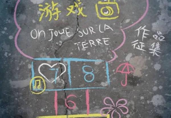 Los juegos de todo tipo son el tema del concurso promovido por la Alianza Francesa.