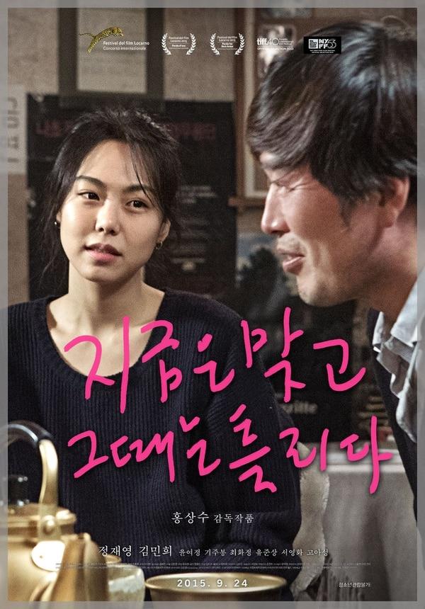 El filme coreano 'Right Now, Wrong Then' estará en la fiesta fílmica.